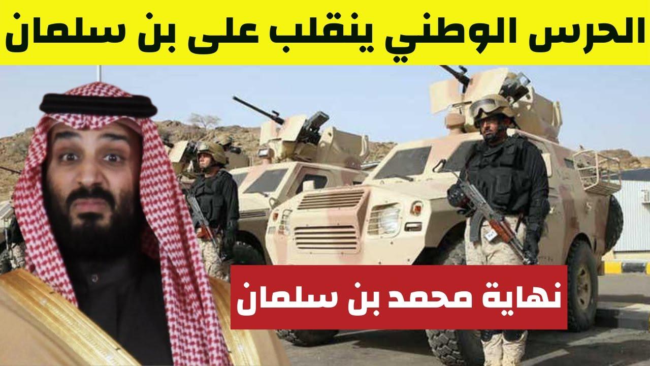 خبر عاجل يهز السعودية قبل قليل ضباط من الحرس الوطني ينقلبون على محمد بن سلمان وانباء عن استنفار امني