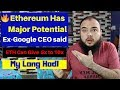 🔥 Ethereum Has Major Potential 🔥Ex-Google CEO said 🔥 ETH Can Give  5x to 10x