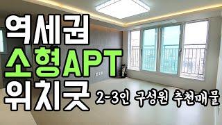 [4K] 의왕시 삼동 신축아파트 - 역세권 소형아파트 - 의왕역 신축빌라 - 1호선 출퇴근 아주 편해요