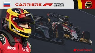 F1 2019 - Carrière S5 #101 : SPIN MASTER ...