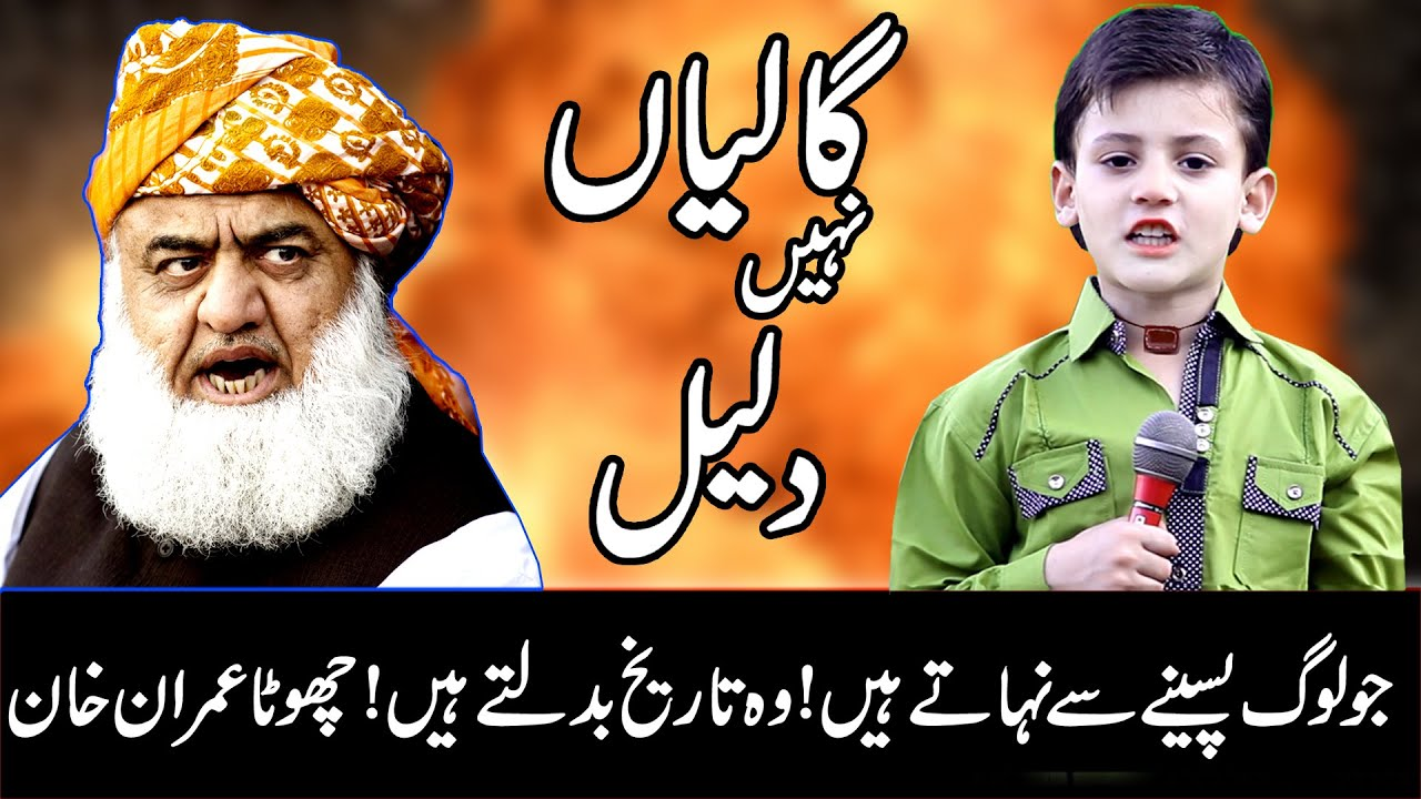 Chota Imran Khan About Mulana fazle rahman And his Member ! Emotional Speech