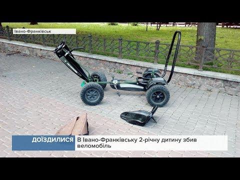 Канал 402: Доїздилися: В Івано-Франківську 2-річну дитину збив веломобіль