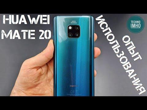 Huawei Mate 20: Лучший бюджетный флагман! (Полный обзор)