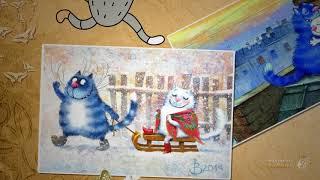 Sinie koty Iriny Zenyuk