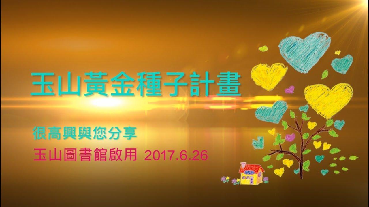 玉山黃金種子計畫 [ 2017 HOPE111~HPOE116 ] - YouTube