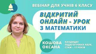 Математика 6 клас | Раціональні числа: модуль числа, розв'язування рівнянь