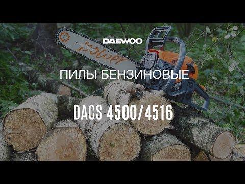 Обзор цепной пилы Daewoo DACS 4500