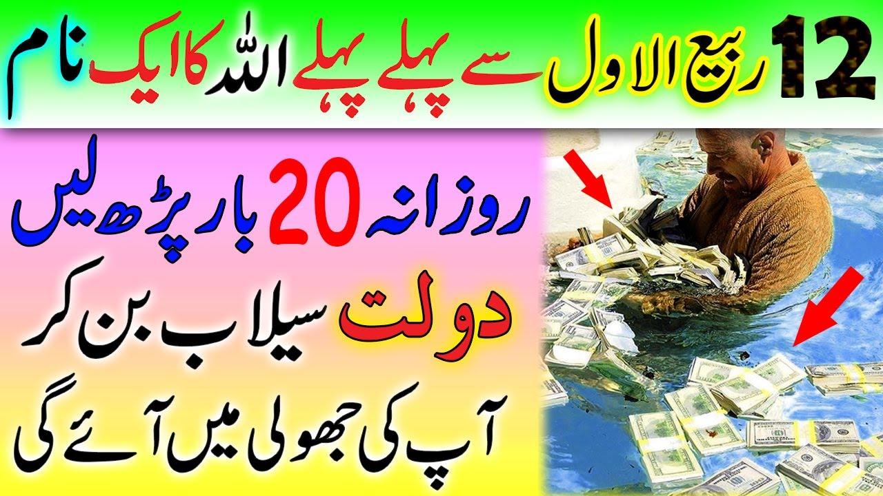 Dolat Selaab Ban Kar Ayegi | 12 Rabi UL Awal Se Pehle | ALLAH Ka Name 20 Bar Parhen