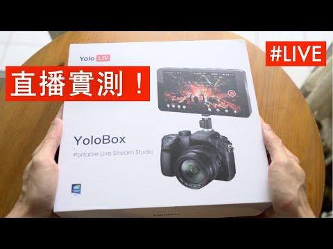 用 Multi-cam 直播神器 YoloBox 直播實測番佢自己!