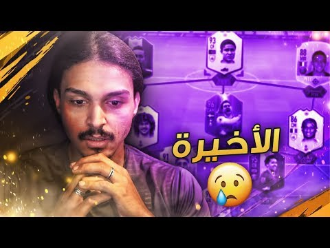 الحلقه الاخيره  🥺 💔 ((بلا مال#111)) - فيفا19 / Fifa19