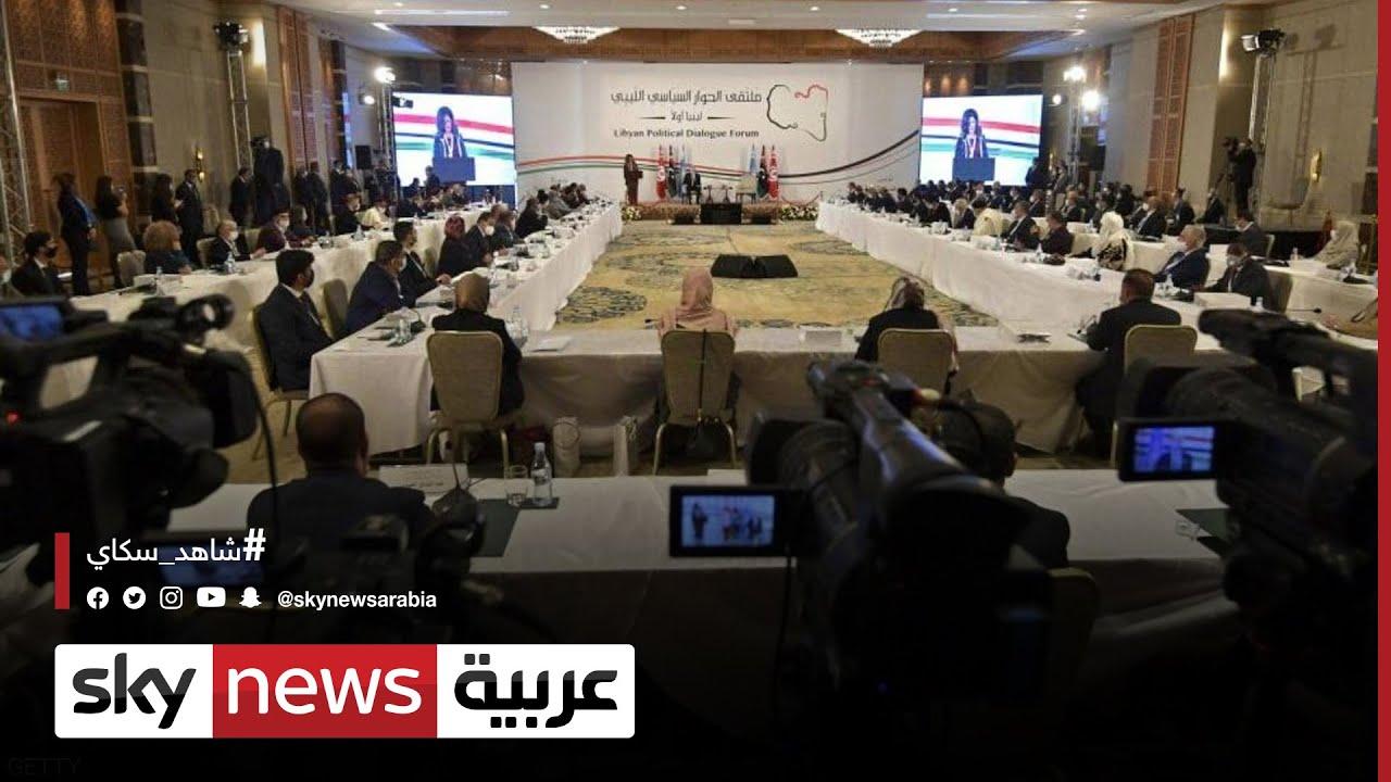 ليبيا: اجتماع لملتقى الحوار السياسي ابتداء من 28 يونيو بسويسرا  - نشر قبل 5 ساعة