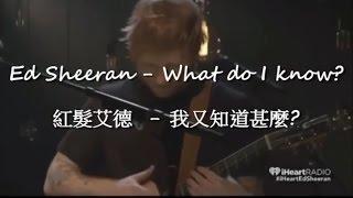 Ed Sheeran -  What do I know [live] (lyrics中文翻譯)