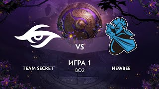 Team Secret vs Newbee (игра 1) | BO2 | The International 9 | Групповой этап | День 1