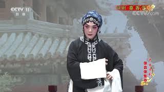 《中国京剧像音像集萃》 20191122 评剧《秦香莲》 1/2| CCTV戏曲
