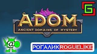 Скачать ADOM гайд ОБУЧЕНИЕ для новичков рогалик Ancient Domains Of Mystery