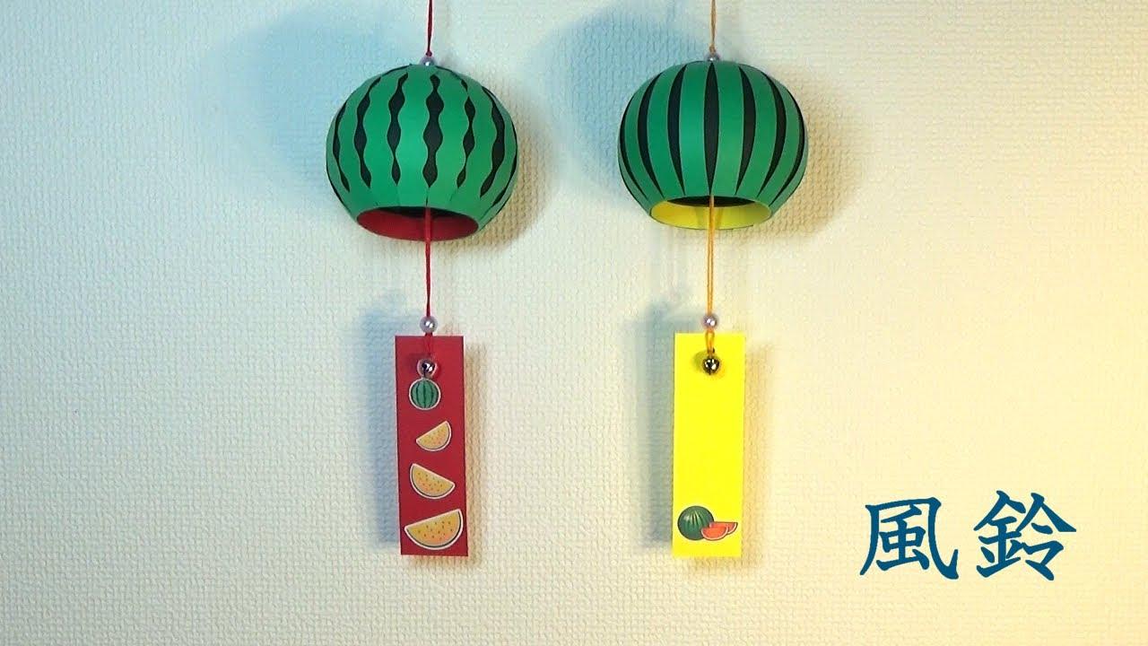 (画用紙)夏の飾り 簡単!可愛い!スイカの風鈴の作り方【DIY】(Drawing paper) Summer decoration Easy! cute! Watermelon wind bell