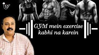 जिम में व्यायाम कभी ना करें - GYM Mein Exercise Kabhi Na Karein | Rajiv Dixit