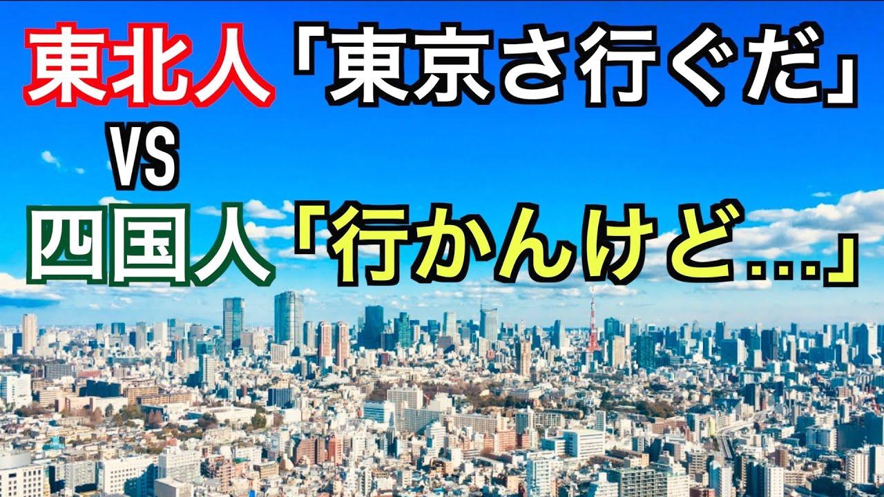 「田舎を出て上京」は日本全国での常識と言えるか? 人口移動をデータで解説
