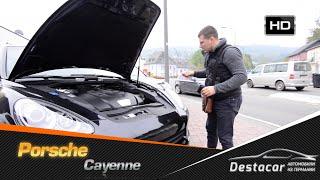 Покупка Porsche Cayenne Diesel 2012 в Германии(На нашем канале мы подробно рассказываем о немецком автомобильном рынке. Осмотры, тест-драйвы, покупка..., 2015-11-17T09:58:38.000Z)