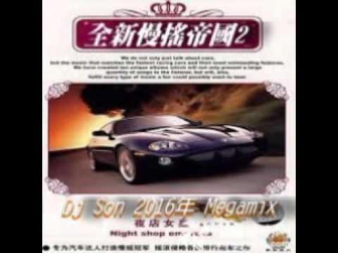 Dj Son 2016年''全新慢搖帝國2 Megamix 64kbps