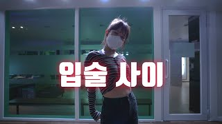 아이유 (IU) - 입술 사이 (50cm) Melllan Choreography (일산댄스학원 플레이댄스)