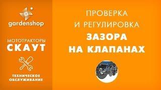 Проверка и регулировка зазора на клапанах. Обзор для сайта gardenshop.com.ua