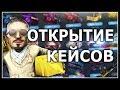 5 Ножевых кейсов  или как слить 42 тыс рублей mycsgo.net