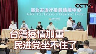 台湾疫情加重 民进党坐不住了 20210513 |《海峡两岸》CCTV中文国际 - YouTube