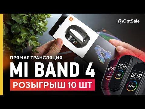 Розыгрыш MiBand 4 - 10шт от канала Daniluk From China