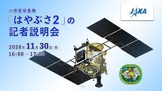 【録画】小惑星探査機「はやぶさ2」の記者説明会(20/11/30)
