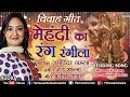Download Jaspinder Narula - Mehandi Ka Rang Rangila | मेहँदी का रंग रंगीला | Best Wedding Song MP3 song and Music Video