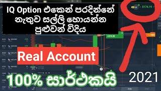 IQ Option Real Account Live Trading 2021 Lakmal Liyanaarachchi - Sinhala screenshot 1