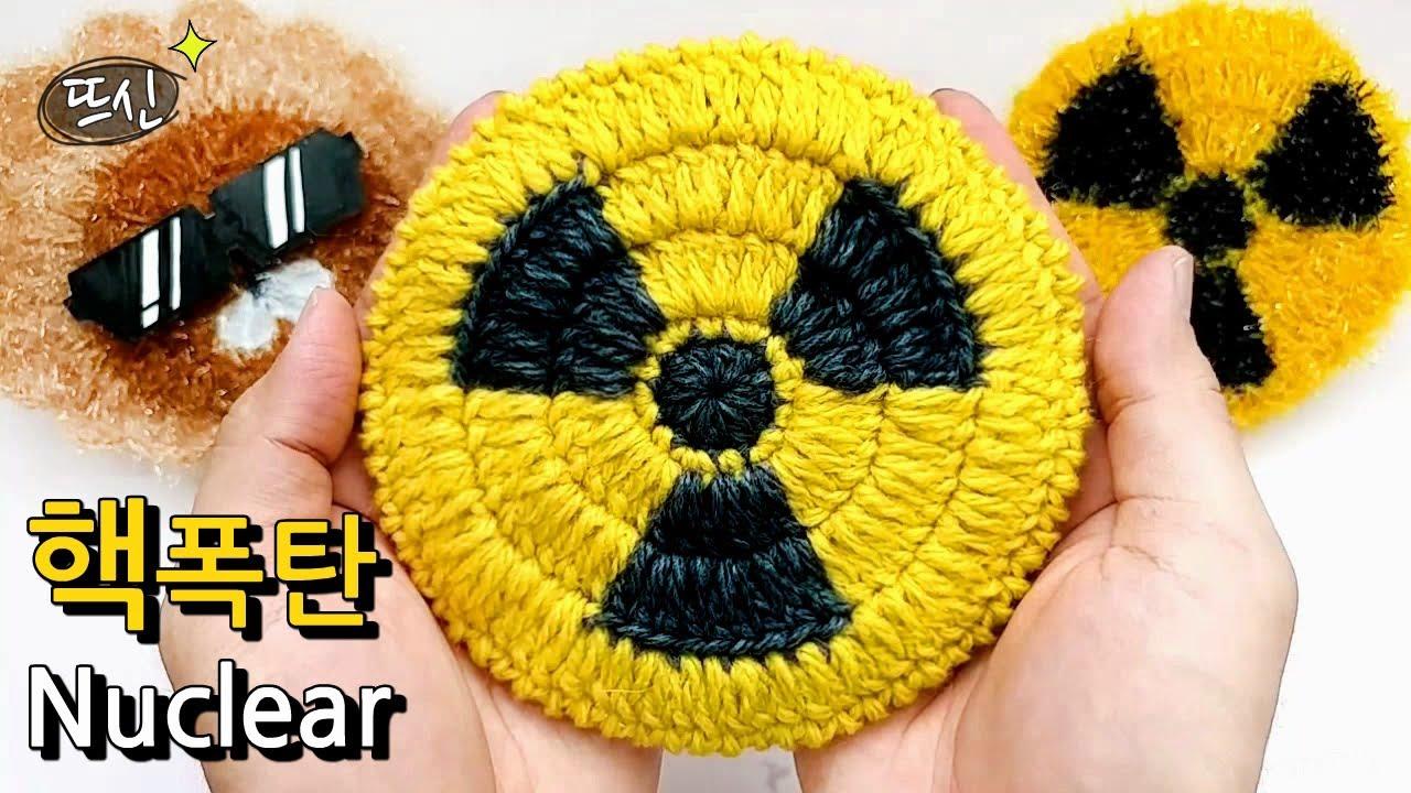초보자도 뚝딱 완전 쉬운 코바늘 원자력 핵폭탄 호빵 수세미 만들기!