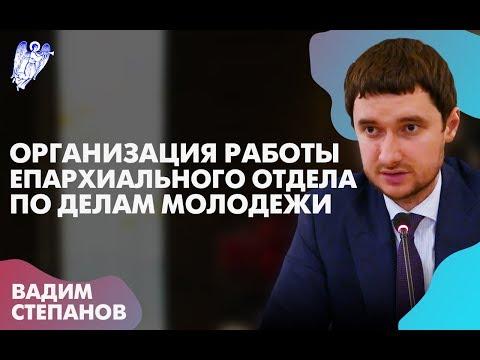 Как работает молодежный отдел Русской Православной Церкви?
