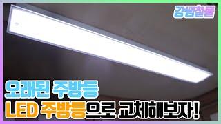 [강쌤철물]오래된 주방등 깔끔하게 LED로 교체하는법!