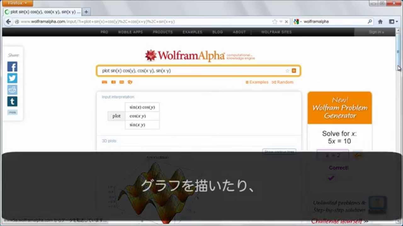 Wolfram Alpha を高機能関数電卓...