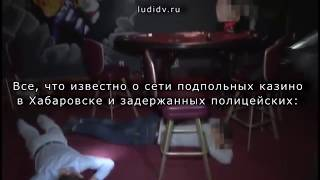 Все, что известно о сети подпольных казино в Хабаровске и задержанных полицейских