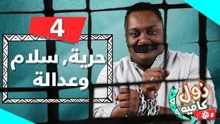 Cover images حرية سلام وعدالة | زول كافيه