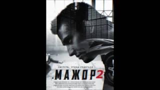 Музыка из сериала ''Мажор 2'' Loskin Jump feat Alaska MCS
