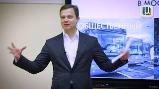 Максим Станиславович Ликсутов, заместитель Мэра Москвы в Правительстве Москвы. Урок с Министром.