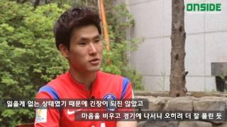 ONSIDE 6월호 - 한국영 선수 인터뷰