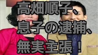 高畑淳子、息子祐太巡る報道に疑問符…事実でない報道なぜ修正しないのか...