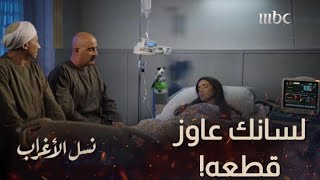 الحلقة 25| مسلسل نسل الأغراب | موقف غريب لـ أحمد السقا