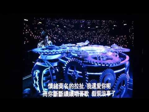 2017-01-16 說好的幸福呢 周杰倫地表最強演唱會 香港站