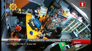 Разбойное нападение на автозаправку в Минске: милиция опубликовала новое видео. Зона Х