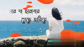 Amar ja hara bar geche hariye, sad song