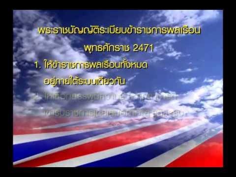 """วีดีทัศน์เรื่อง """"กลุ่มย่อยที่ 4 ธรรมาภิบาลในระบบราชการไทย"""""""