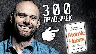 Атомные привычки Суть книги за 15 мин Как избавиться от вредных привычек и выработать полезные