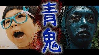 【実写】もしもUUUMに青鬼が現れたら!ホラーショートムービー【再現】blue demon Ao Oni. thumbnail