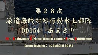 【海外派遣】第28次派遣海賊対処行動水上部隊 活動記録